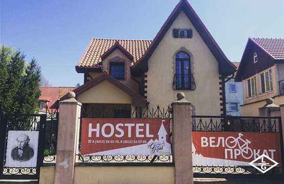 Мини-отель  Oh, my Kant!