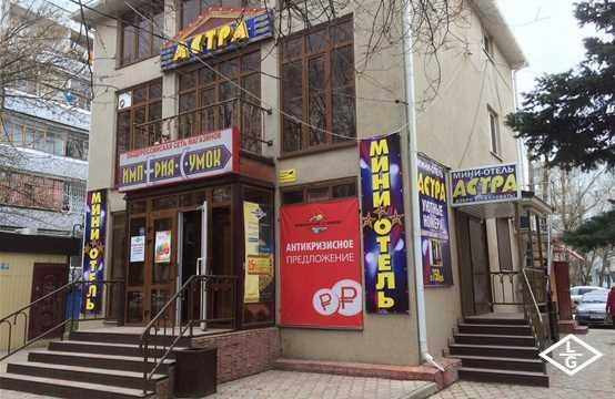 Мини-отель «Астра»