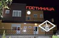 Гостиница Волчанского механического завода