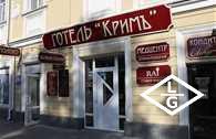 Гостиница 'КРЫМ'