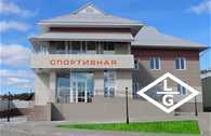 Гостиница 'Спортивная'