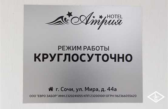 Отель  Атрия