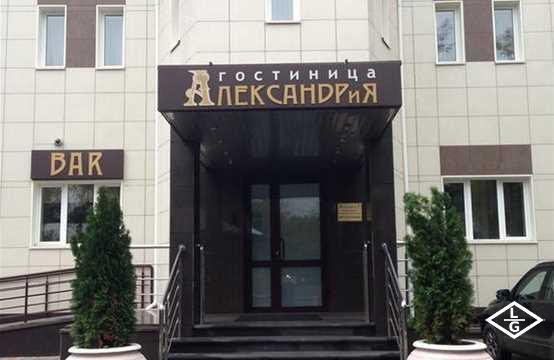 Гостиница «АЛЕКСАНДРиЯ»