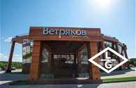 Бутик-отель  'Ветряков',  ООО 'Ветряков'