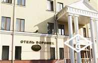 Отель «Воронеж»