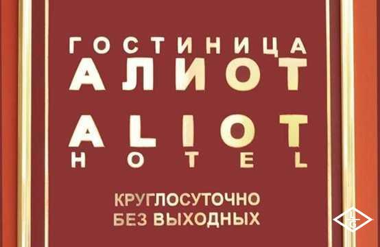 Гостиница  «Алиот»
