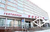 Гостиница 'Россия'
