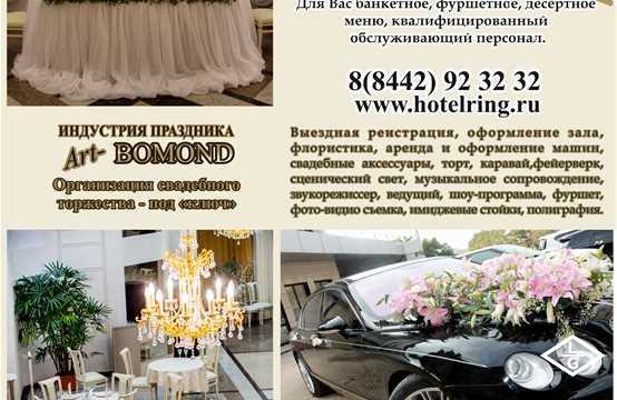 Гостинично-ресторанный комплекс  РИНГ